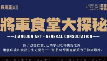 杭州画室 | 将军画室 |新生攻略,将军画室食堂大探秘,带你走进我们的生活!