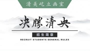 北京清美屹立画室2019-2020届腾讯分分彩平台!