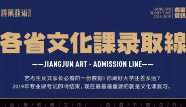 杭州画室|将军画室|美术考生及其家长必看的一份数据!你离好大学还差多远?
