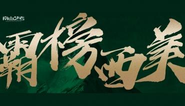 南山艺考2019届终章丨梦起南山,难说再见——西安美院校考完美落幕