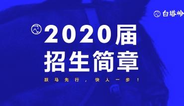 踏岭寻梦 | 白塔岭2020届平安娱乐彩票官网简章,免费名额等你来抢!