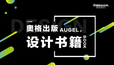 奥格高考设计出版书籍