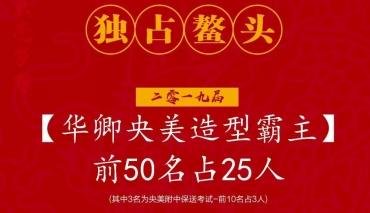 【华卿央美造型霸主】前50名占25人,霸占1/2!