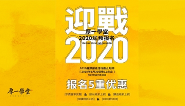 招生简章|厚一学堂2020届预报名优惠大放送!