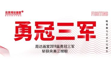 【央美4状元3榜眼】战绩背后的故事!
