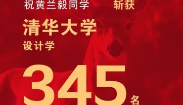 山枫艺谷2019清华大学捷报!