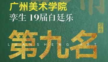 实力黄埔丨广州美术学院前百名16位!(附过线学员名单)