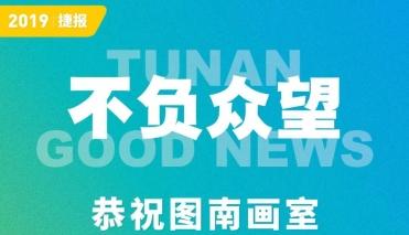 2019-中央美术学院&广西艺术学院校考不负众望!
