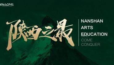 制霸陕西|南山艺考2019届西美拿证率陕西最高、中国美术学院合格证数