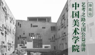 """""""艺考之路""""全国公益巡讲——海南站"""
