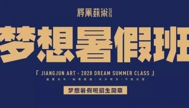杭州画室丨将军画室丨2020届暑期梦想班招生简章!