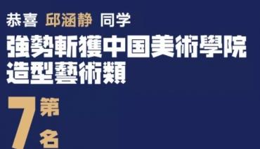 杭州画室丨将军画室丨2019届湖北美术学院校考成绩公示!