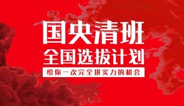106画室第二届国央清班全省海选计划正式拉开序幕
