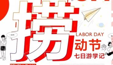 """【七日游学记】五一""""捞""""动节,游园探画艺"""