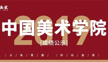 成绩公示 | 大象军团中国美术学院前100名出炉!成绩持续更新中
