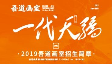 北京吾道画室2019年平安娱乐彩票官网简章,预报名优惠正式开启(内含19年清华央美战绩)。