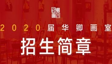 华卿画室2020届平安娱乐彩票官网简章(内附2019届平安彩票乐园app大合集)