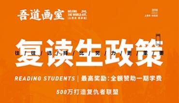 吾道 · 复读生免学费政策丨五百万打造复仇者联