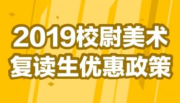 2019年北京校尉美术复读生优惠政策