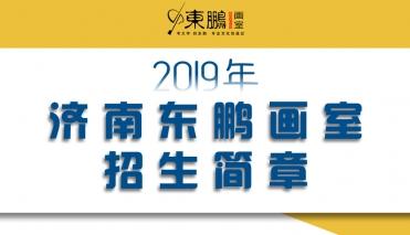 【择画室,择未来】济南东鹏画室2020届招生简章