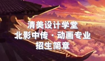 中国传媒大学/北京电影学院动画特训班
