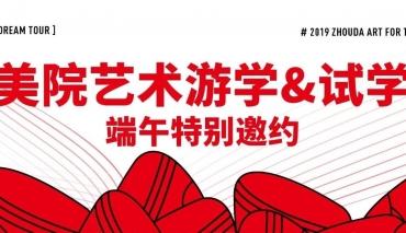 北京周达画室端午邀约【美院艺术游学&试学】等你来