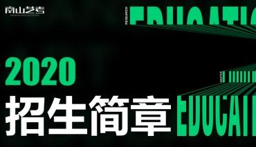 南山艺考2020届招生简章