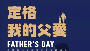 杭州将军画室丨定格父爱,父亲节特别专题活动,给父亲一份难忘的礼物!