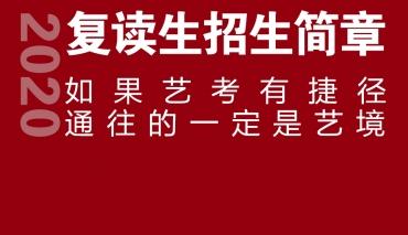 南昌画室_南昌艺境2020届复读生招生简章 | 如果艺考有捷径,通往的一定是艺境