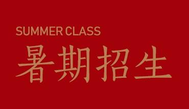 暑期班招生简章丨别让你的暑假虚度,来形上追寻梦想吧