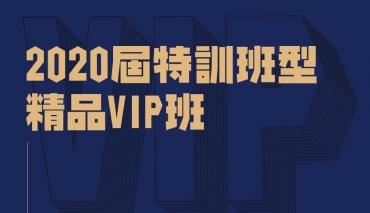 杭州将军画室|2019将军画室VIP班班型介绍!
