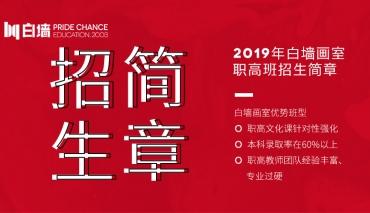 2019年白墙画室职高班招生简章