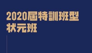 杭州将军画室|2019将军画室状元班班型介绍!