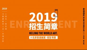 吾道画室丨2019年平安娱乐彩票官网简章经典刊已出炉,我们将免费邮寄!