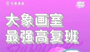 2019杭州大象画室高复班招生|强大导师阵容