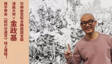 华卿画室联合韩国国宝级漫画大师金政基,携手带来《超时空速写》线上课程!