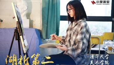 追梦清华大学的美丽女孩|小里2019届孔慧娴同学如何勇夺清华大学湖北榜眼