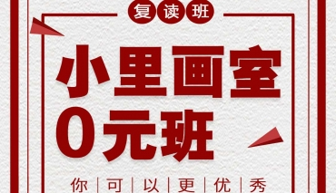 """寻找锦鲤——小里画室""""0元班"""""""
