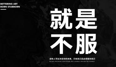 白塔岭复读生招生简章   就是不服,再战150天!