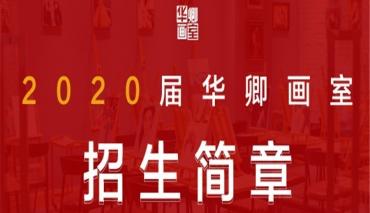 华卿画室2020届招生简章(内附:十大班型简章链接+2019届成绩大合集)