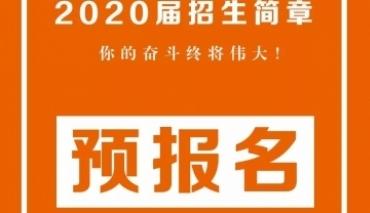 济南顶峰画室2020届预报名正式开始---你的奋斗终将伟大