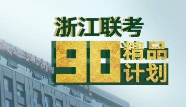 孪生画室浙江联考精品90计划