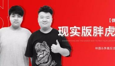 【复读生专访】现实版胖虎并不叛逆,林磊&李晨反击一切不可能