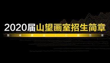 杭州畫室:山望畫室2020屆招生簡章