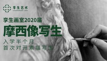 七月浙江美院班新生24小时石膏写生成果展