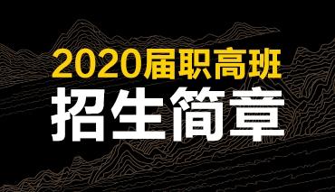 杭州画室:山望画室2020届职高班腾讯分分彩平台