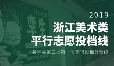 2019浙江高考美术类平行志愿首段投档线公布了!