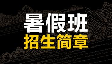 杭州畫室:山望畫室暑期班招生簡章