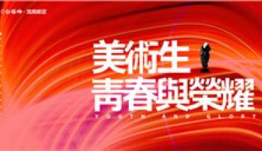 毕业盛典   7月27日沈阳白塔岭盛京大剧院毕业典礼(内含19届奖学金学