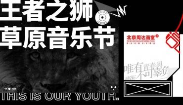 【王者之狮草原音乐节】2019年北京周达画室开学典礼预告